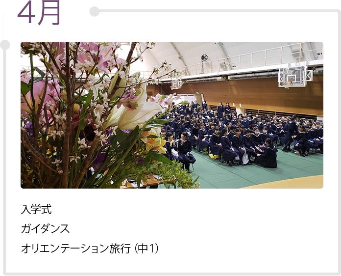 4月 入学式、ガイダンス、オリエンテーション旅行(中1)