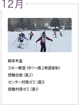 12月 期末考査、スキー教室(中1~高2希望者制)、受験合宿(高2)センター対策ゼミ(高3)、受験対策ゼミ(高1)