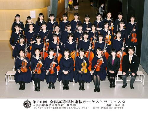 【弦楽部】第26回 全国高等学校選抜オーケストラフェスタ 参加報告