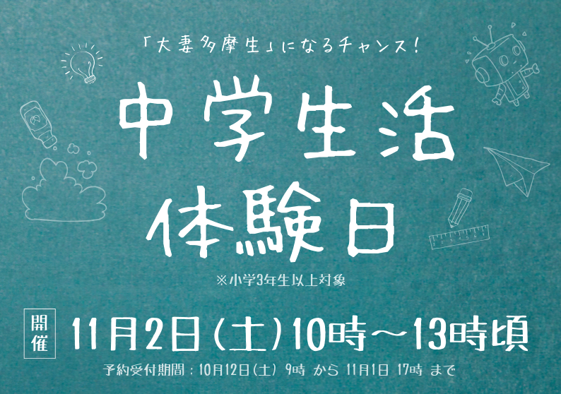 【2019年11月2日(土)実施】中学生活体験日のお知らせ