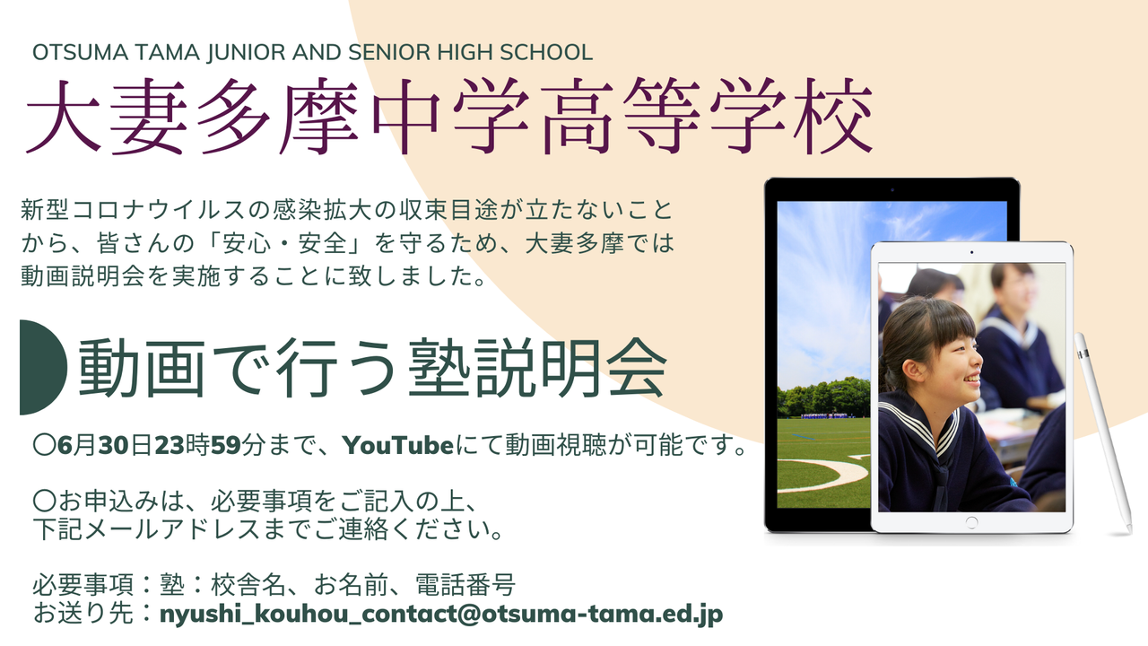 「動画で行う、塾関係者対象学校説明会」のお知らせ