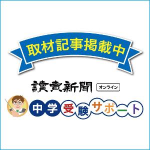 読売新聞にて、本校の「国際進学クラス」が紹介されました!