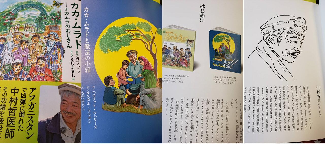【校長室より】『カカ・ムラド~ナカムラのおじさん』中村哲医師の夢を未来へ