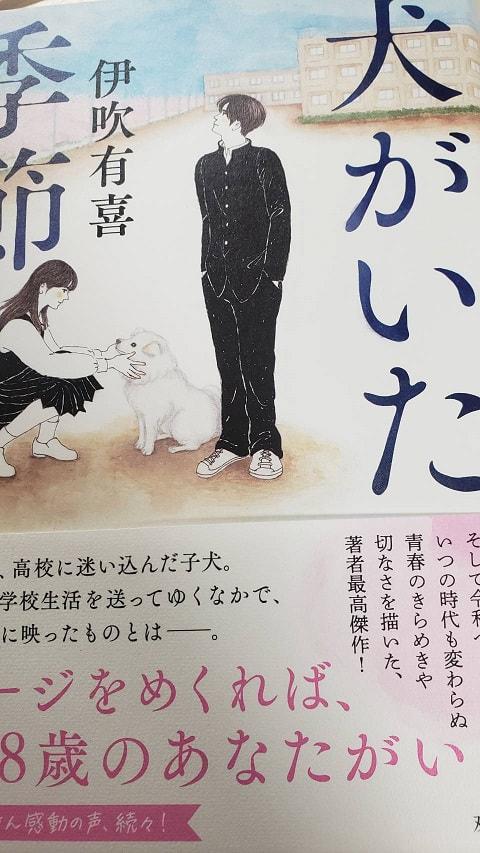 【校長室より】卒業の季節、『犬がいた季節』