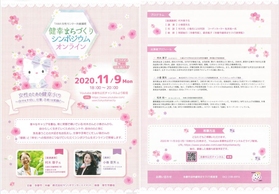 【校長室より】小巻亜矢さん、「影響力のある25人のビジネスウーマン」に選出