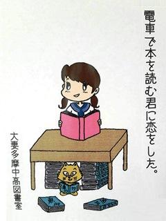 【校長室より】本に恋する季節です
