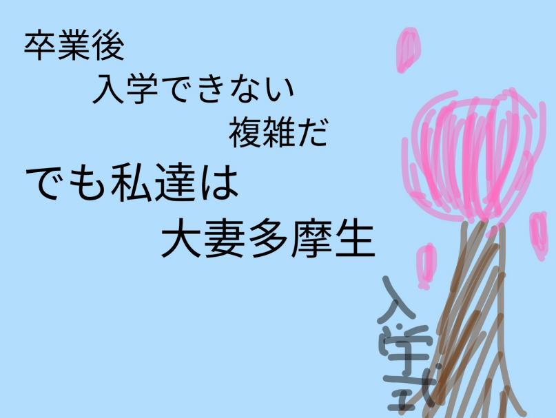 【中1】国語「オンライン連句」に挑戦