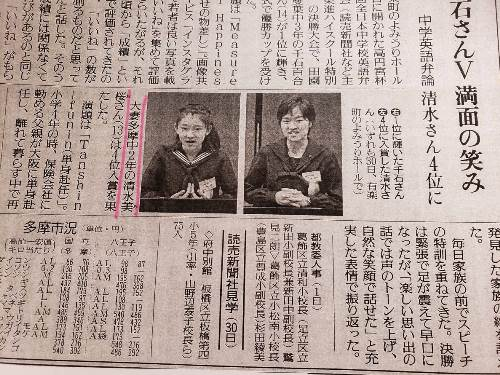 【中2】高円宮杯全日本中学英語弁論大会 4位入賞