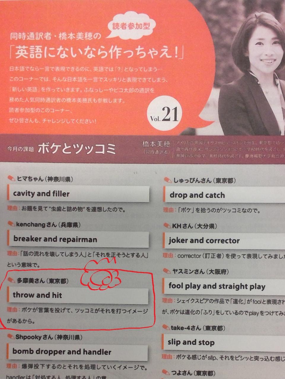 【高2】「英語にないなら作っちゃえ!」で生徒の作品が選ばれました!