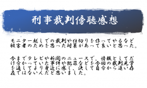 【高1】HR 夏休み活動報告会