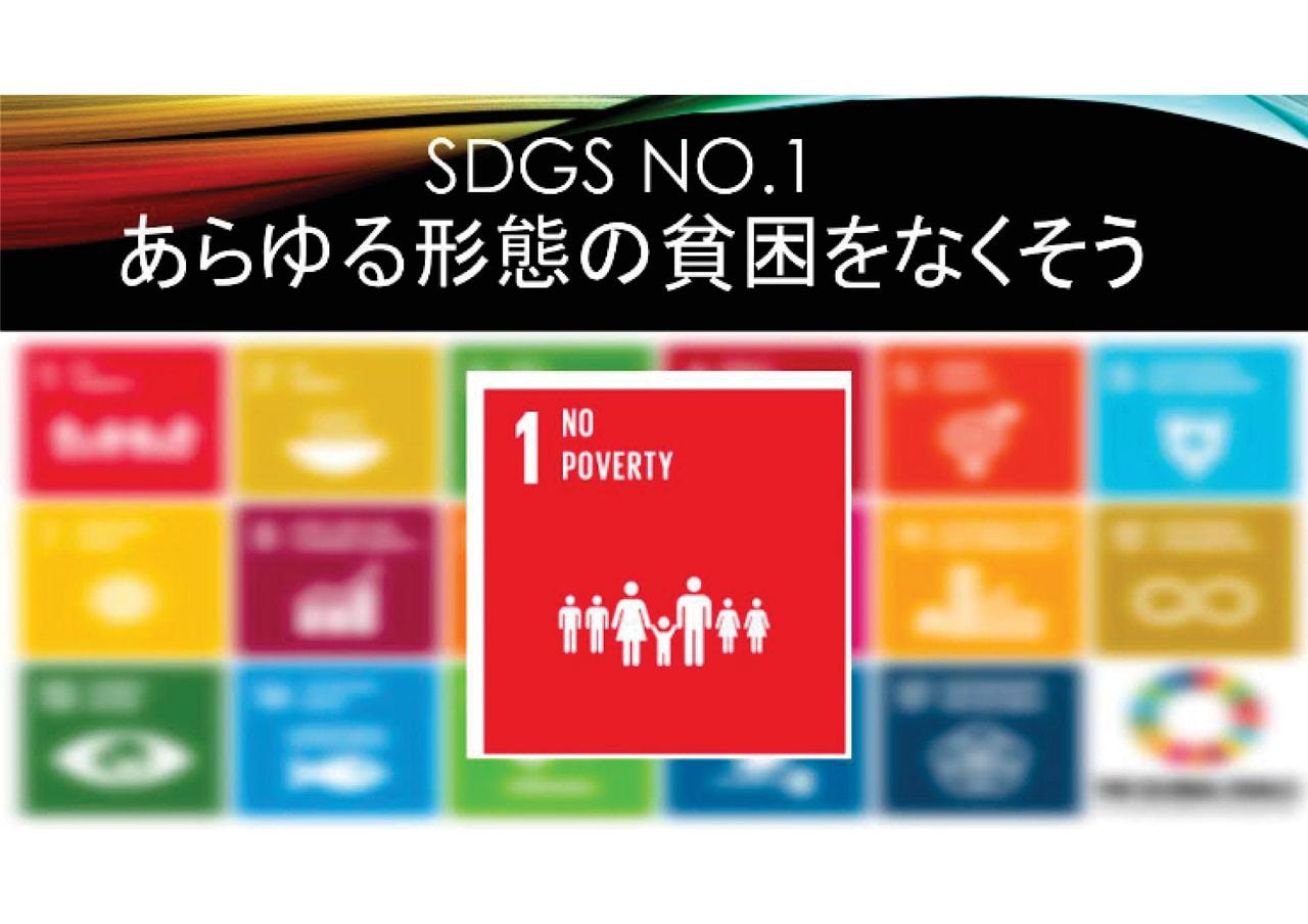 【中3】社会科 ✖ 理科 ✖ SDGs