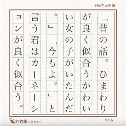 【高2】文学ゼミ 54字の物語