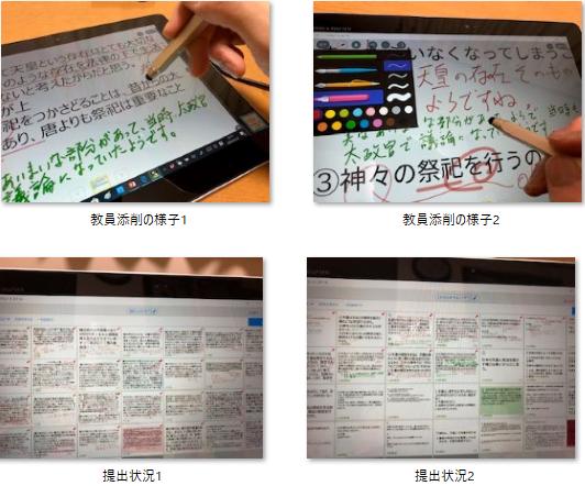 【高2】日本史B ロイロを活用した授業の様子