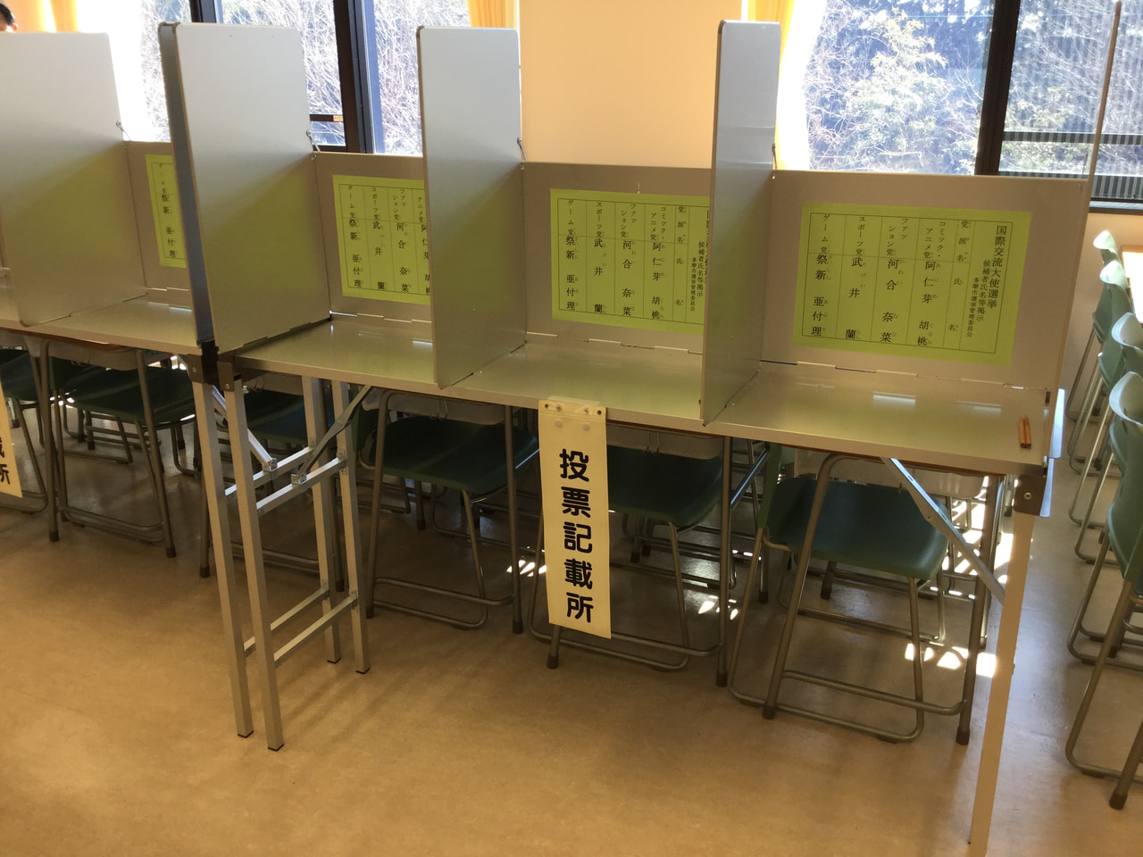 【高2】模擬選挙