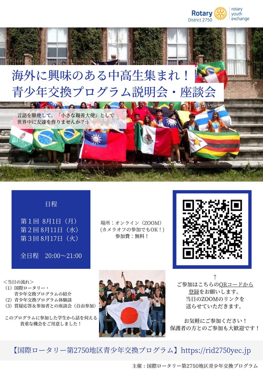 【国際】ロータリークラブ青少年交換プログラムの紹介