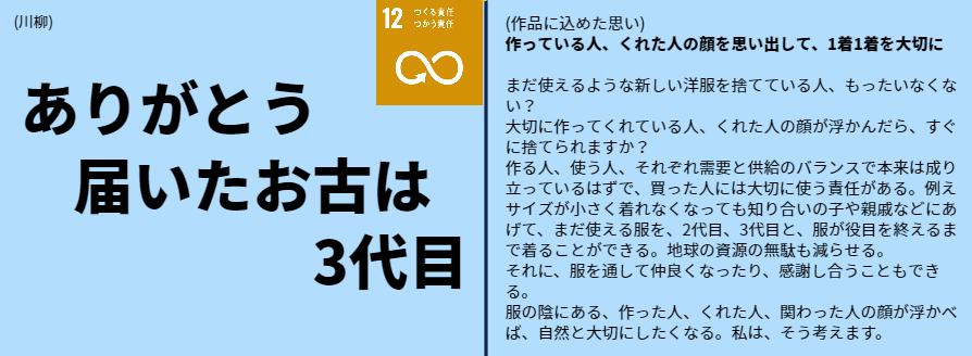 【中2】「私のSDGsメッセージ」コンテスト入賞