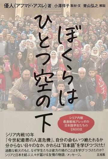 シリアのアレッポ大学への書道用具寄付が本で紹介されました